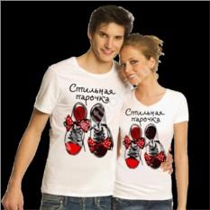 Парные футболки для двоих Стильная парочка