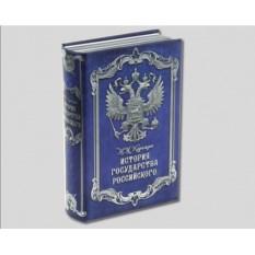 Книга-сейф с ключом «История государства Российского»