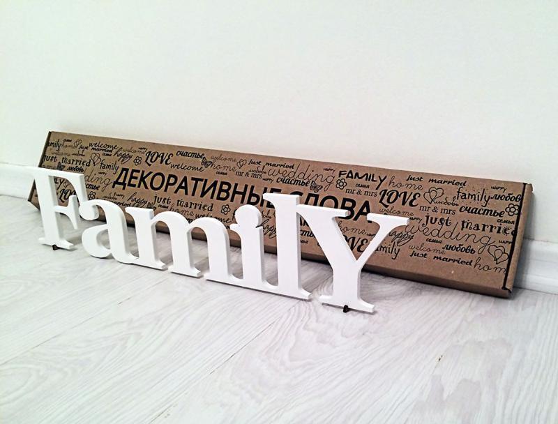 Декоративное слово Family белого цвета