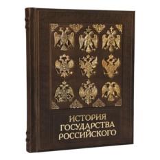 Книга История государства Российского