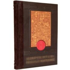 Подарочная книга «Всемирная история телесных наказаний»