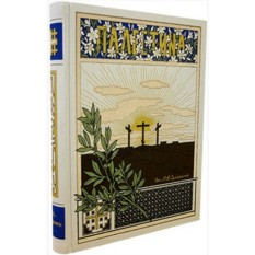 Подарочное издание Суворин А. А. Палестина