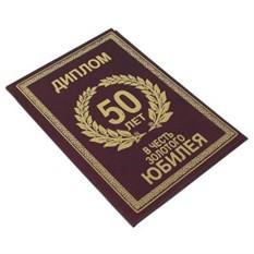 Диплом «С юбилеем 50 лет»