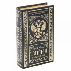 Книга сейф Тайна государства Российского