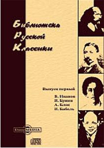 Библиотека русской классики (выпуск первый)