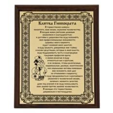 Плакетка Клятва Гиппократа