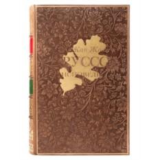 Книга Жан-Жак Руссо. Исповедь
