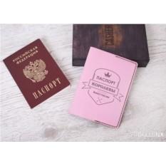 Обложка для паспорта «Удостоверение королевы» с гравировкой