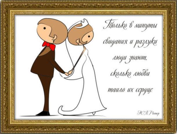 Свадебный плакат Только в минуты свидания... без рамы