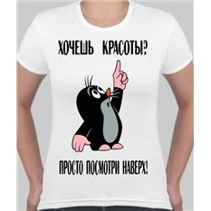 Женская футболка Хочешь красоты?