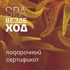 Мультибренд.  подарочный сертификат «SPA-Вездеход»