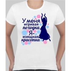 Женская футболка У меня игривая походка