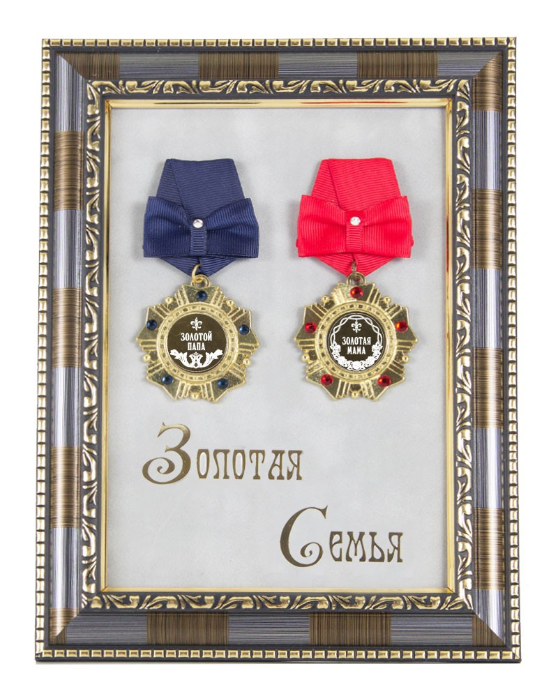 Ордена в багете Золотой папа и Золотая мама