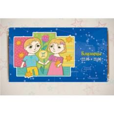 Именная шоколадная открытка «Знаки Зодиака»