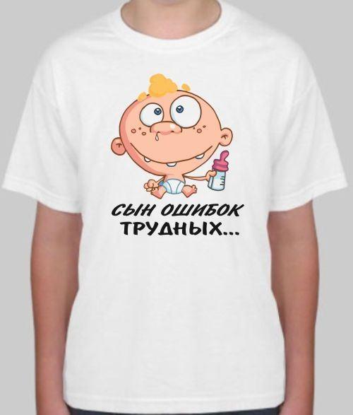 Детская футболка Сын ошибок трудных