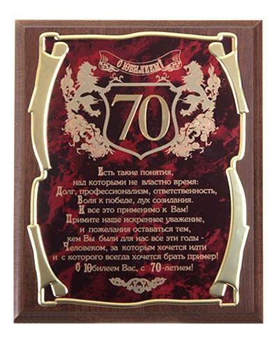 Панно С юбилеем 70 лет