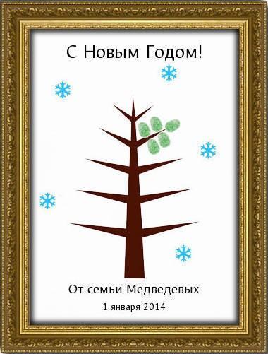 Дерево пожеланий на Новый год в раме (40х60 см)