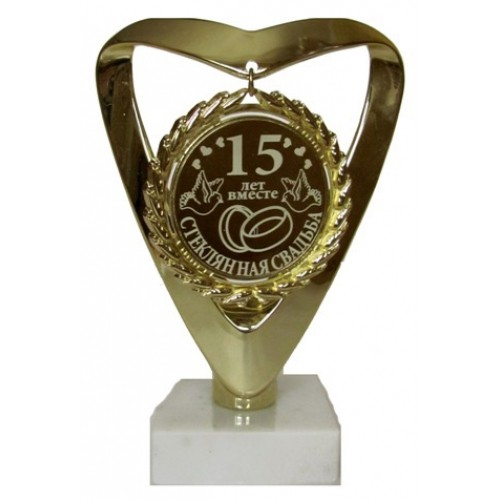 Памятный сувенир 15 лет вместе. Стеклянная свадьба, 16 см