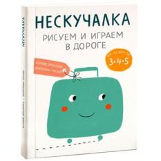 Книга-игра «Нескучалка. Рисуем и играем в дороге»