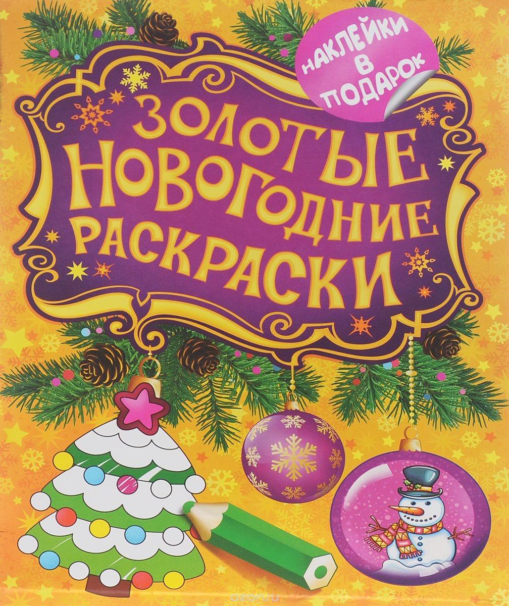 Раскраска с наклейками Елочка