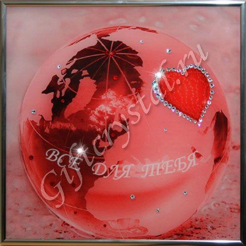 Картина из кристаллов Swarovski Весь мир для тебя