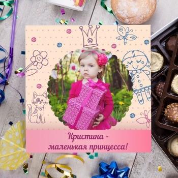 Бельгийский шоколад в подарочной упаковке Принцессе