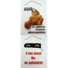 Плакат-табличка для двери Лень; Я вас вижу