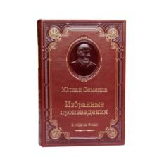 Подарочная книга Юлиан Семенов. Избранные произведения