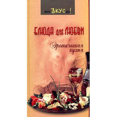 Книга «Блюда для любви. Эротическая кухня»