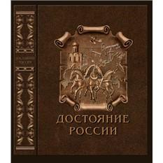 Книга «Достояние России / Russia's Treasured Heritage»