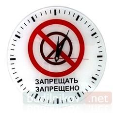 Часы настенные  Запрещать запрещено