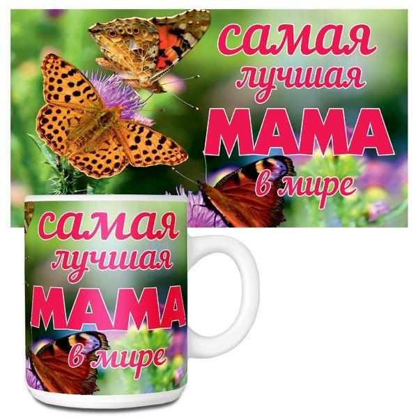 Кружка Самая лучшая мама в мире, бабочки