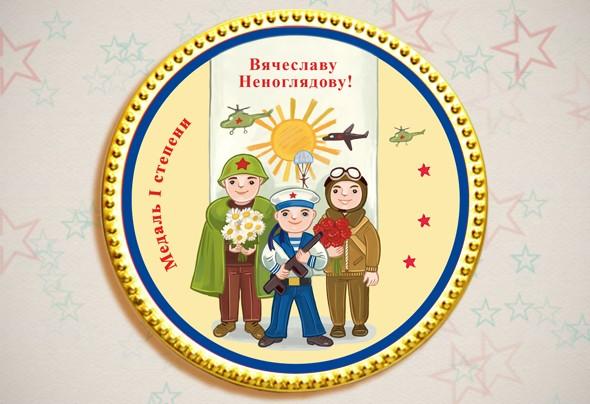 Именная шоколадная медаль «Три товарища»