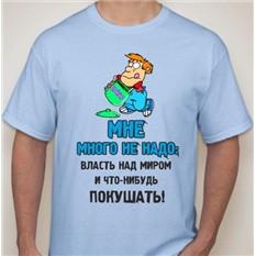 Мужская футболка Мне много не надо