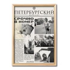 Персональная газета Петербургский юбиляр в раме Антик