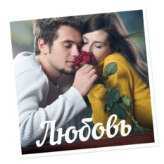 Фотомагнит «Любовь»