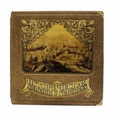 Подарочная книга Историческая Армения в гравюрах