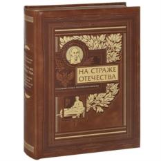 Книга На страже Отечества. Уголовный розыск Российской империи