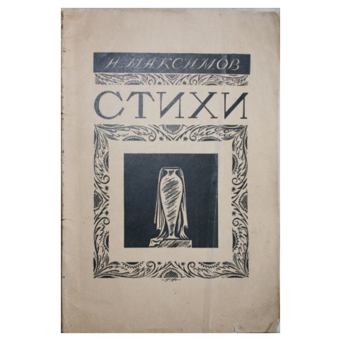 Максимов Н. «Стихи»