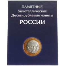 Альбом под биметаллические монеты с 2000 по 2016 год