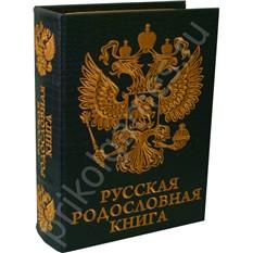 Хранилище семейных документов Русская родословная книга