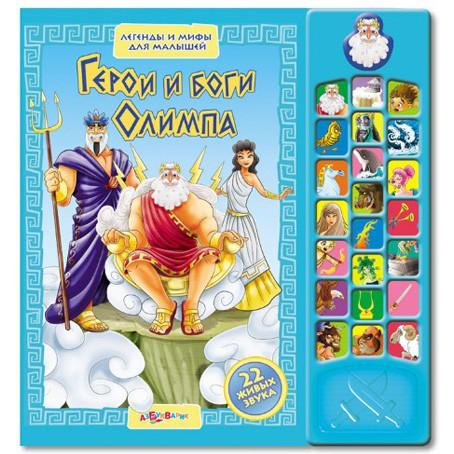 Говорящая обучающая книжка «Герои и боги Олимпа»