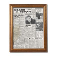 Поздравительная газета в раме на день рождения 45 лет