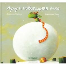 Детская книга Лулу и новогодняя елка