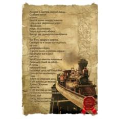 Свиток пергамента Ко дню железнодорожника
