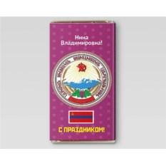 Именная шоколадная открытка «Герб Армянской ССР»
