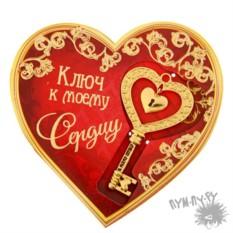 Сувенирный ключ на открытке К моему сердцу