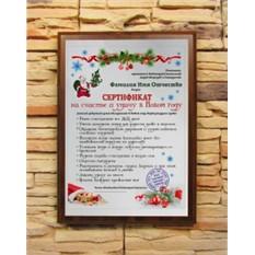 Диплом Сертификат на счастье и удачу в Новом Году