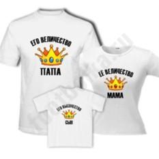 Футболки для семьи Его величество папа/ мама / сын