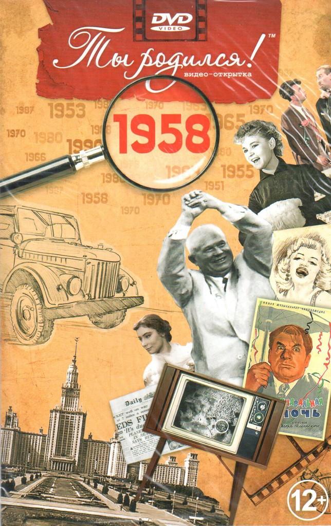Видео-открытка Ты родился! 1958 год